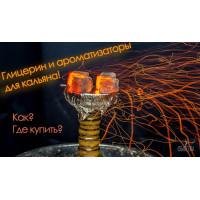 Глицерин для кальяна и ароматизаторы
