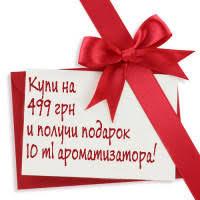 Ароматизатор в ПОДАРОК!