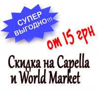 Акция на ароматизаторы Capella и Word Market