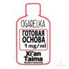Готовая основа 1 mg/ml [Xi'an Taima]