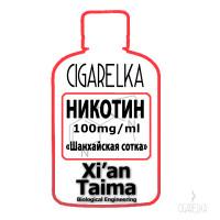 Никотин Xi'an Taima 100 mg/ml