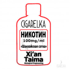 Никотин Xi'an Taima 100 mg/ml