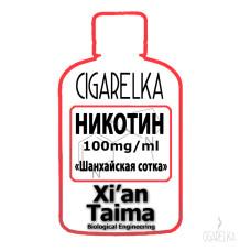 Никотин Шанхайская сотка 100 mg/ml