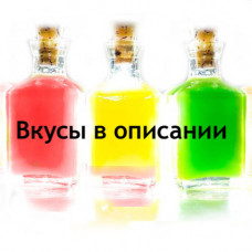 Жидкость для электронных сигарет 10ml-100 ml