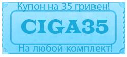 Скидка 35грн