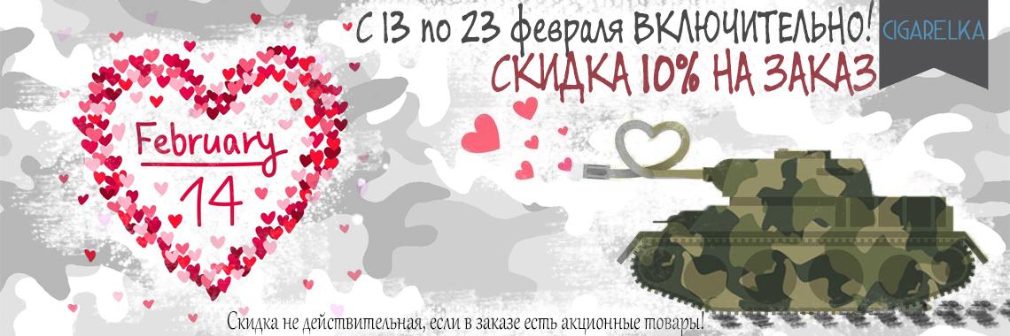 скидка на день влюбленных и 14 февраля